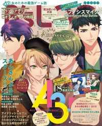 紀伊國屋書店BookWebで買える「B's-LOG 2020年3月号」の画像です。価格は1,060円になります。