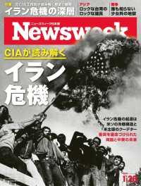 紀伊國屋書店BookWebで買える「ニューズウィーク日本版 2020年 1/28号」の画像です。価格は393円になります。