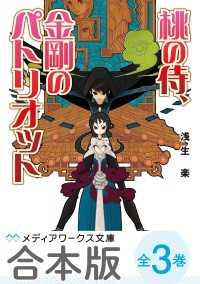 【合本版】桃の侍、金剛のパトリオット 全3巻
