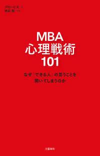 MBA 心理戦術101 なぜ「できる人」の言うことを聞いてしまうのか