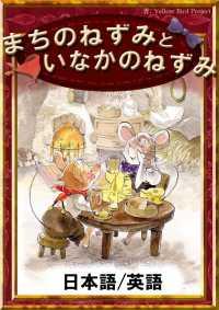 紀伊國屋書店BookWebで買える「まちのねずみといなかのねずみ 【日本語/英語版】」の画像です。価格は216円になります。