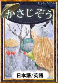 紀伊國屋書店BookWebで買える「かさじぞう 【日本語/英語版】」の画像です。価格は216円になります。