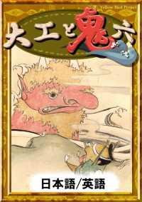 紀伊國屋書店BookWebで買える「大工と鬼六 【日本語/英語版】」の画像です。価格は216円になります。
