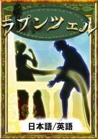 紀伊國屋書店BookWebで買える「ラプンツェル 【日本語/英語版】」の画像です。価格は216円になります。