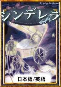 紀伊國屋書店BookWebで買える「シンデレラ 【日本語/英語版】」の画像です。価格は216円になります。