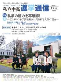 栄東中学 入試の画像