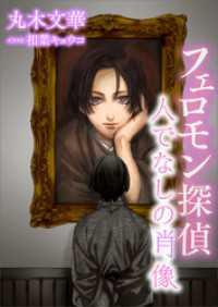 【電子オリジナル】フェロモン探偵 人でなしの肖像 電子書籍特典付き