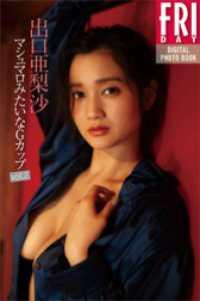 出口亜梨沙「マシュマロみたいなGカップ vol.2」 FRIDAYデジタル写真集