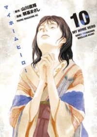 マイホームヒーロー(10)
