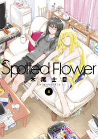 Spotted Flower 4巻 楽園