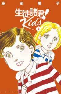 生徒諸君! Kids(2)