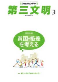 紀伊國屋書店BookWebで買える「第三文明2020年3月号」の画像です。価格は486円になります。