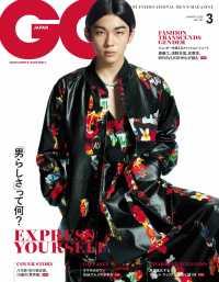 紀伊國屋書店BookWebで買える「GQ JAPAN 2020 3月号」の画像です。価格は599円になります。