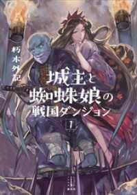 城主と蜘蛛娘の戦国ダンジョン 1 【電子特典付き】