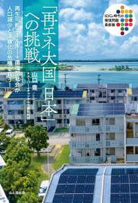 「再エネ大国 日本」への挑戦
