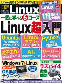日経Linux(リナックス) 2020年3月号