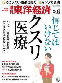 紀伊國屋書店BookWebで買える「週刊東洋経済 2020年2月15日号」の画像です。価格は690円になります。