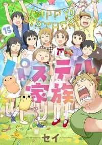 パステル家族 15【フルカラー・電子書籍版限定特典付】
