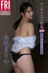 永尾まりや「ヤンチャな小悪魔vol.3 未公開107ページ完全版」 FRIDAYデジタル写真集