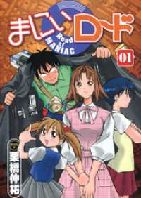 紀伊國屋書店BookWebで買える「まにぃロード 01」の画像です。価格は486円になります。