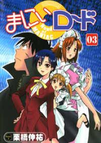 紀伊國屋書店BookWebで買える「まにぃロード 03」の画像です。価格は486円になります。