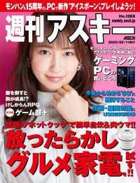 紀伊國屋書店BookWebで買える「週刊アスキーNo.1269(2020年2月11日発行」の画像です。価格は359円になります。