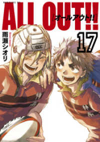 ALL OUT!!(17)