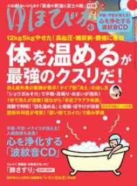 紀伊國屋書店BookWebで買える「ゆほびか2020年4月号」の画像です。価格は588円になります。