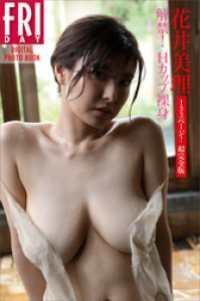 花井美理 なんと133ページ! 大ボリュームの超完全版!!「解禁! Hカップ裸身」 FRIDAYデジタル写真集