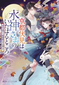 【2月配信開始】京都伏見は水神さまのいたはるところ ゆれる想いに桃源郷の月は満ちて