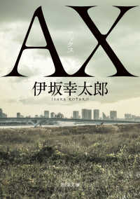AX アックス 角川文庫