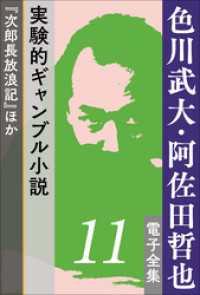 色川武大・阿佐田哲也 電子全集11 実験的ギャンブル小説『次郎長放浪記』ほか