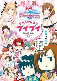 DEAD OR ALIVE Xtreme Venus Vacation 公式4コママンガ やわらか4コマ☆ブイブイ