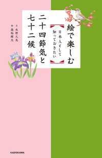絵で楽しむ 日本人として知っておきたい二十四節気と七十二候