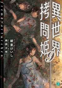 異世界拷問姫 9【電子特典付き】