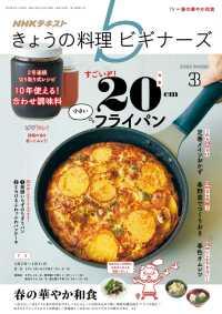 和食レシピ メインの画像