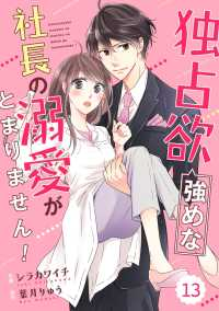 Berrys COMICS<br> comic Berry's 独占欲強めな社長の溺愛がとまりません!(分冊版)13話