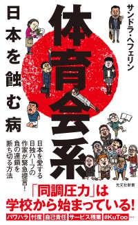 体育会系~日本を蝕む病~