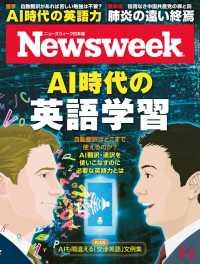紀伊國屋書店BookWebで買える「ニューズウィーク日本版 2020年 3/3号」の画像です。価格は393円になります。