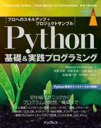 Python基礎&実践プログラミング