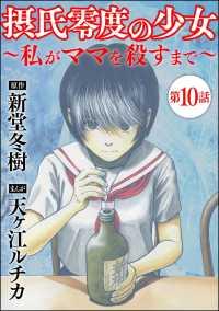 紀伊國屋書店BookWebで買える「摂氏零度の少女?私がママを殺すまで?(分冊版) 【第10話】」の画像です。価格は162円になります。