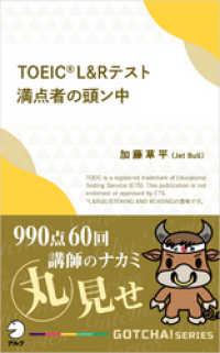 紀伊國屋書店BookWebで買える「TOEIC(R L&Rテスト満点者の頭ン中——990点60回講師のナカミ丸見せ」の画像です。価格は540円になります。
