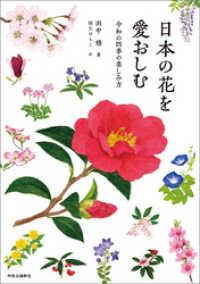 日本の花を愛おしむ 令和の四季の楽しみ方