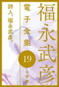 19 詩人、福永武彦。