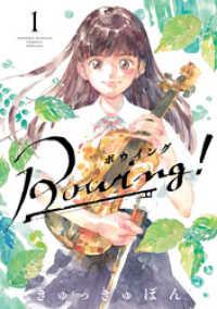Bowing! ボウイング(1)