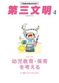 紀伊國屋書店BookWebで買える「第三文明2020年4月号」の画像です。価格は486円になります。