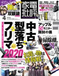 紀伊國屋書店BookWebで買える「家電批評 2020年 4月号」の画像です。価格は686円になります。