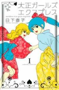 大正ガールズ エクスプレス(1)