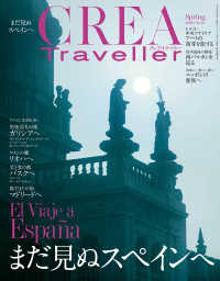 CREA Traveller 2020 Spring NO.61