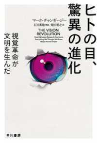 ヒトの目、驚異の進化 視覚革命が文明を生んだ